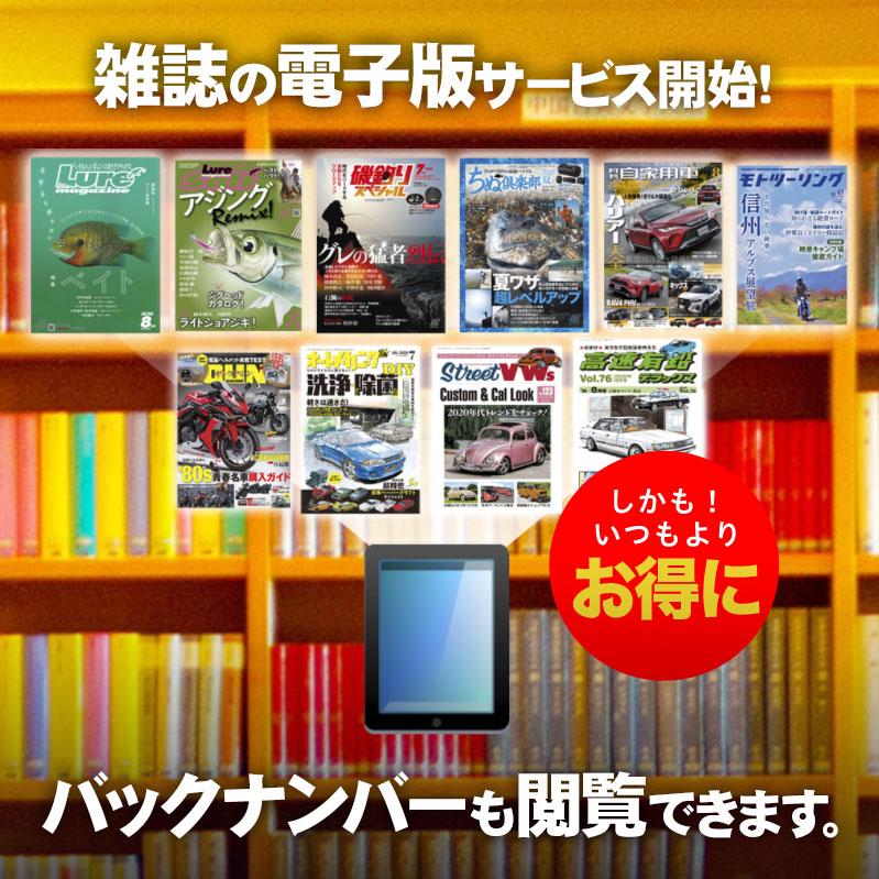 雑誌の電子版閲覧サービス開始!