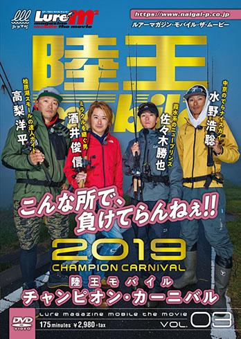 『陸王mobile2019 チャンピオン・カーニバル』