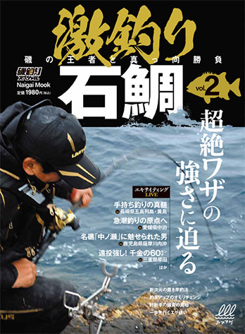 『激釣り石鯛 Vol.02』