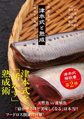 魚食革命『津本式と熟成』