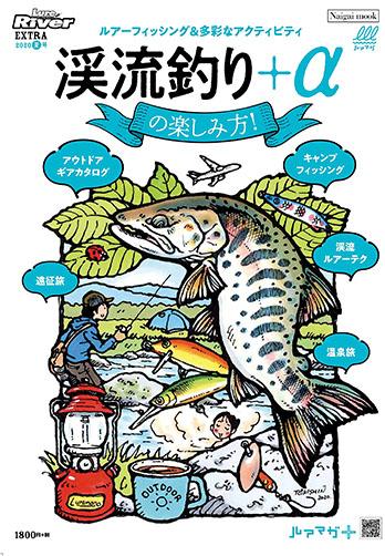 『渓流釣りの楽しみ方!+α』