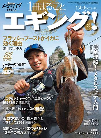 『1冊まるごとエギング! Vol.2』