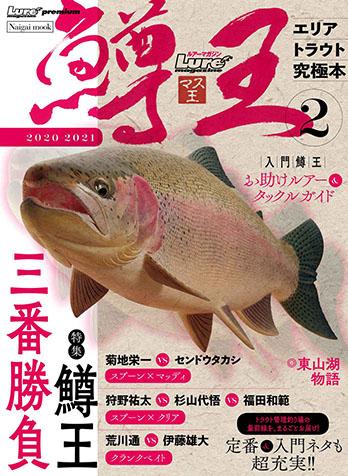 『ルアーマガジン・マス王 Vol.2』