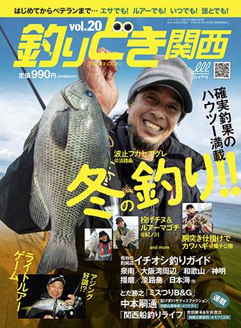 『釣りどき関西』