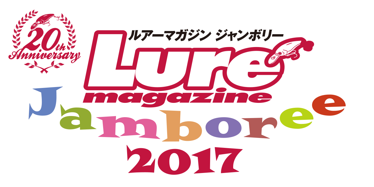 画像2: ルアーマガジン ジャンボリー 2017|内外出版社